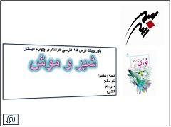 پاورپوینت درس پانزدهم فارسی خوانداری چهارم دبستان