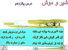 نمونه اسلایدپاورپوینت درس پانزدهم فارسی خوانداری چهارم دبستان