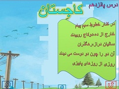 نمونه اسلایدپاورپوینت درس پانزدهم فارسی خوانداری پنجم دبستان