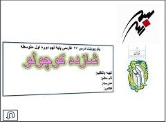 پاورپوینت درس هفدهم فارسی پایۀ نهم دورۀ اول متوسطه