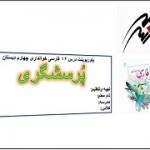 پاورپوینت درس شانزدهم فارسی خوانداری چهارم دبستان
