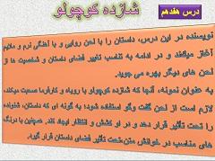 نمونه اسلایدپاورپوینت درس هفدهم فارسی پایۀ نهم دورۀ اول متوسطه