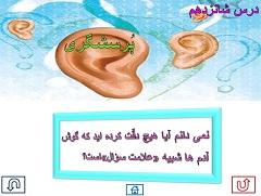 نمونه اسلایدپاورپوینت درس شانزدهم فارسی خوانداری چهارم دبستان