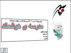 پاورپوینت درس هفدهم فارسی خوانداری چهارم دبستان