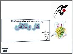 پاورپوینت درس هفدهم فارسی خوانداری پنجم دبستان