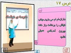 نمونه اسلایدپاورپوینت درس هفدهم فارسی خوانداری چهارم دبستان