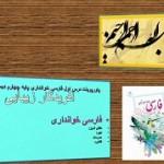 پاورپوینت درس اول فارسی خوانداری چهارم دبستان
