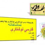 پاورپوینت درس اول فارسی نوشتاری پایۀ پنجم دبستان