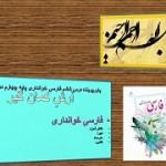 پاورپوینت درس ششم فارسی خوانداری چهارم دبستان