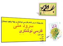 پاورپوینت درس ششم فارسی نوشتاری پایۀ پنجم دبستان