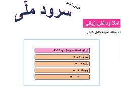 نمونه اسلایدپاورپوینت درس ششم فارسی نوشتاری پایۀ پنجم دبستان