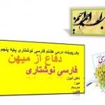 پاورپوینت درس هشتم فارسی نوشتاری پایۀ پنجم دبستان