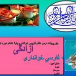 پاورپوینت درس هفتم فارسی پایه هشتم دورۀ اول متوسطه