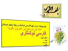 نمونه اسلایدپاورپوینت درس هشتم فارسی نوشتاری پایۀ پنجم دبستان