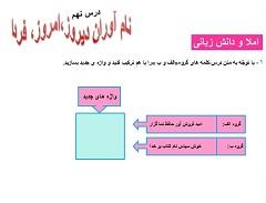 پاورپوینت درس نهم فارسی نوشتاری پایۀ پنجم دبستان