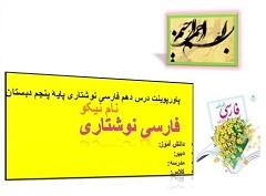 پاورپوینت درس دهم فارسی نوشتاری پایۀ پنجم دبستان
