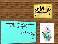 پاورپوینت درس دهم فارسی خوانداری چهارم دبستان