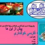 پاورپوینت درس اول فارسی پایه هشتم دورۀ اول متوسطه