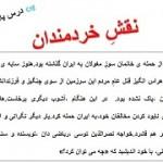 پاورپوینت درس یازدهم فارسی خوانداری پایه پنجم دبستان