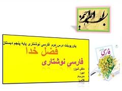 نمونه اسلایدپاورپوینت درس دوم فارسی نوشتاری پایۀ پنجم دبستان