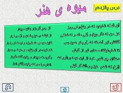 نمونه اسلایدپاورپوینت درس پانزدهم فارسی خوانداری ششم دبستان