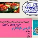 پاورپوینت درس دوم فارسی پایه هشتم دورۀ اول متوسطه