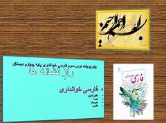 پاورپوینت درس سوم فارسی خوانداری چهارم دبستان