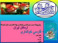 پاورپوینت درس سوم فارسی پایه هشتم دورۀ اول متوسطه