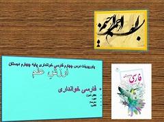 پاورپوینت درس چهارم فارسی خوانداری چهارم دبستان