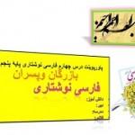 پاورپوینت درس چهارم فارسی نوشتاری پایۀ پنجم دبستان