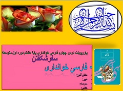 پاورپوینت درس چهارم فارسی پایه هشتم دورۀ اول متوسطه