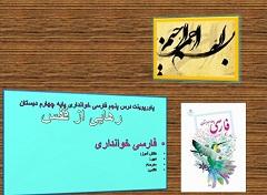 پاورپوینت درس پنجم فارسی خوانداری چهارم دبستان