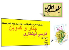 پاورپوینت درس پنجم فارسی نوشتاری پایۀ پنجم دبستان