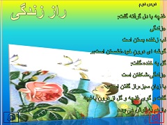 نمونه اسلایدپاورپوینت درس چهاردهم فارسی خوانداری ششم دبستان
