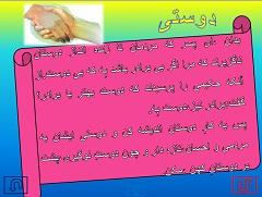 نمونه اسلایدپاورپوینت درس دوازدهم فارسی خوانداری ششم دبستان