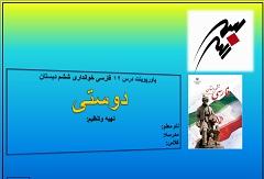 پاورپوینت درس دوازدهم فارسی خوانداری ششم دبستان