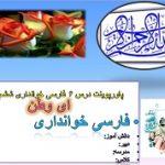 پاورپوینت درس ششم فارسی خوانداری ششم دبستان
