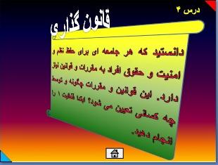 پاورپوینت درس یازدهم فارسی خوانداری پایه ششم ابتدایی