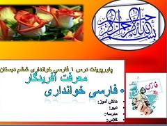 پاورپوینت درس اول فارسی خوانداری پایه ششم ابتدایی