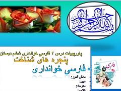 پاورپوینت درس دوم فارسی خوانداری پایه ششم ابتدایی