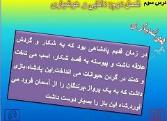 نمونه اسلاید پاورپوینت درس سوم فارسی خوانداری پایه ششم ابتدایی