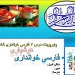 پاورپوینت درس سوم فارسی خوانداری پایه ششم ابتدایی