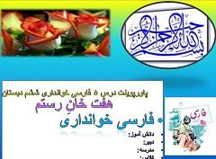 پاورپوینت درس پنجم فارسی خوانداری پایه ششم ابتدایی