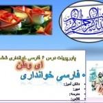 پاورپوینت درس ششم فارسی خوانداری پایه ششم ابتدایی