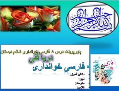 پاورپوینت درس هشتم فارسی خوانداری پایه ششم ابتدایی