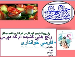 پاورپوینت درس نهم فارسی خوانداری پایه ششم ابتدایی