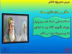 نمونه اسلاید پاورپوینت درس دهم فارسی خوانداری پایه ششم ابتدایی