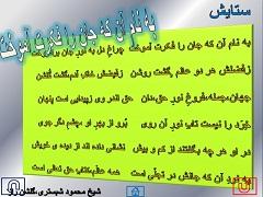 نمونه اسلاید پاورپوینت درس اول فارسی خوانداری پایه ششم ابتدایی