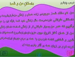 نمونه اسلایدپاورپوینت درس چهارم فارسی خوانداری پایه ششم ابتدایی