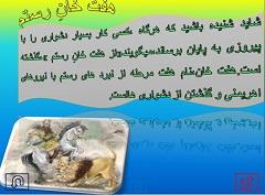 نمونه اسلایدپاورپوینت درس پنجم فارسی خوانداری پایه ششم ابتدایی
